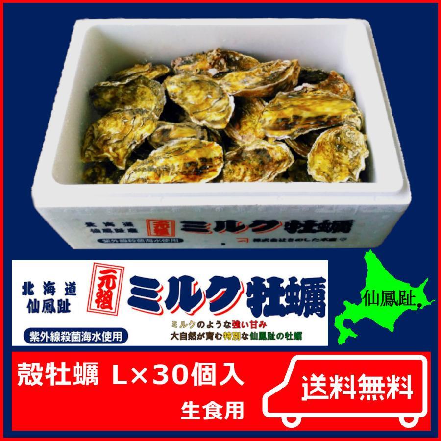 北海道仙鳳趾産 殻牡蠣 生食用 Lサイズ30個入 販売 通販 生鮮 海鮮品 ギフト BBQ バーベキュー 御歳暮
