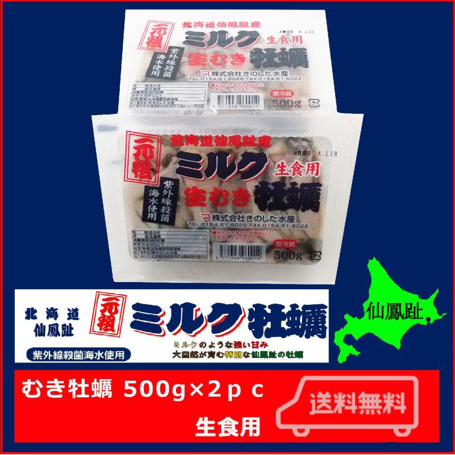 北海道仙鳳趾産 むき牡蠣 生食用 500g(25玉前後)×2pc=1kg 販売 通販 生鮮 海鮮品 ギフト BBQ バーベキュー 御歳暮 剥き