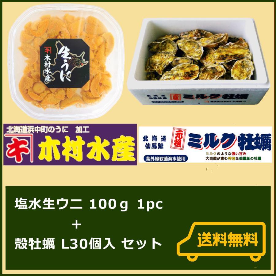 北海道仙鳳趾産 殻牡蠣 生食用 Lサイズ30個入+塩水生ウニ 100g×1pc(うに) 販売 通販 生鮮 海鮮品 ギフト BBQ バーベキュー 御歳暮