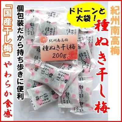 【国産】ドドーンと大袋 紀州南高梅「種ぬき干し梅」やわらか食感200g入【ネコポス送料込】