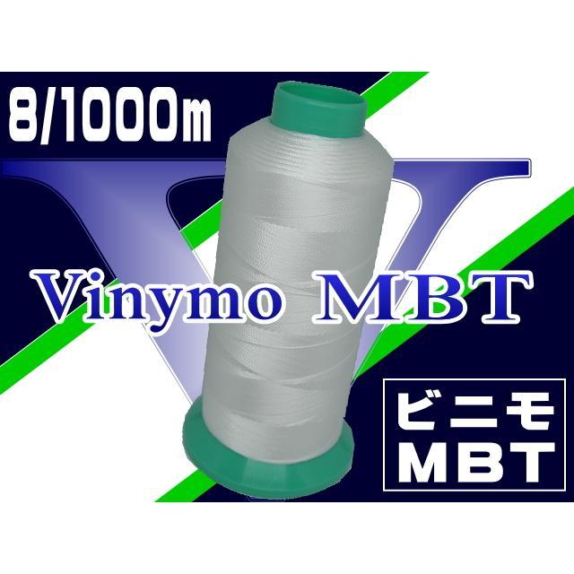 8/1000mビニモMBT