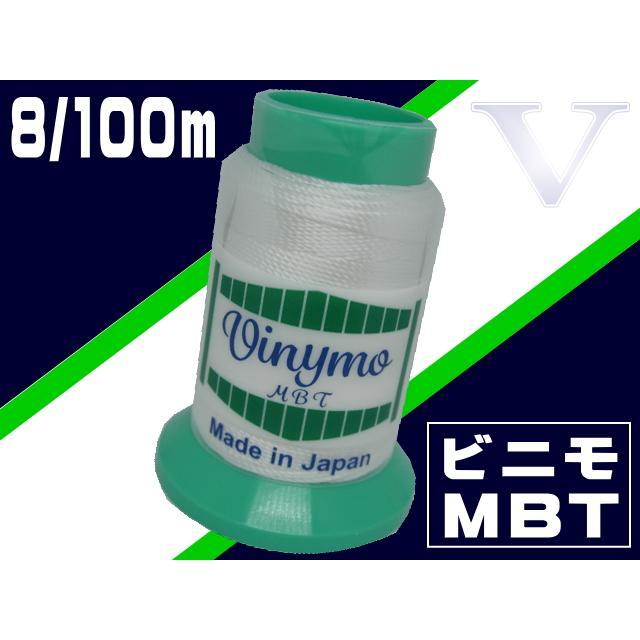 8/100mビニモMBT(小巻)