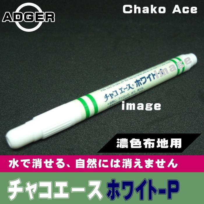 アドガー チャコエースホワイトP|miyamotoitosyo