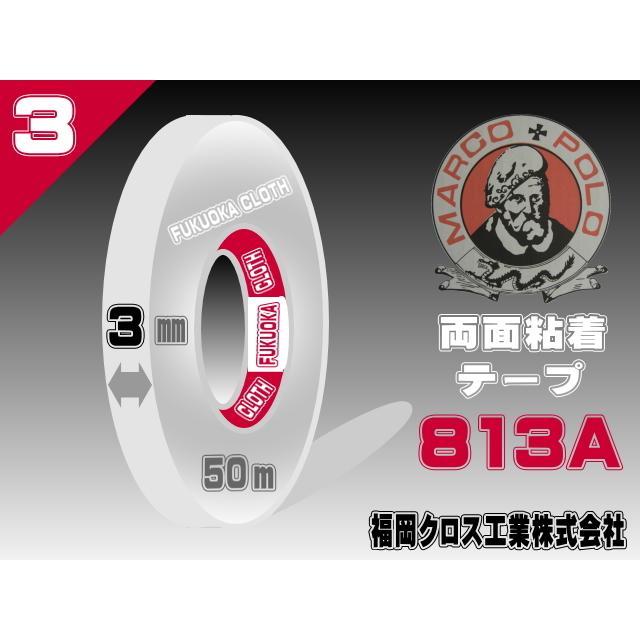 高級な 本店 マルコ両面テープ813a 強力 3ミリ
