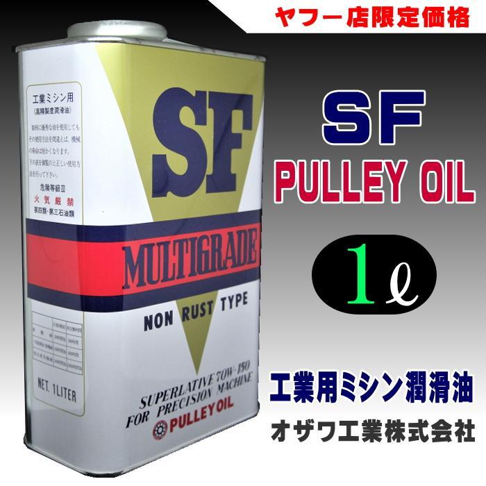 定番キャンバス 大決算セール プーリーSFオイル 工業ミシン用潤滑油 1L