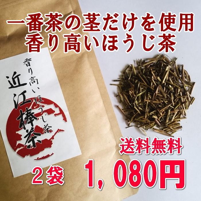 送料無料 ほうじ茶 近江棒茶50g×2セット 一番摘みの高級茶葉の茎を丹念に焙じた香り高いほうじ茶「滋賀の幸」滋賀県ご当地モール|miyaoen