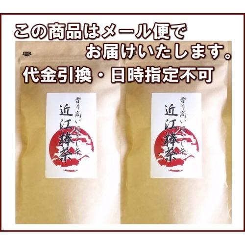 送料無料 ほうじ茶 近江棒茶50g×2セット 一番摘みの高級茶葉の茎を丹念に焙じた香り高いほうじ茶「滋賀の幸」滋賀県ご当地モール|miyaoen|05