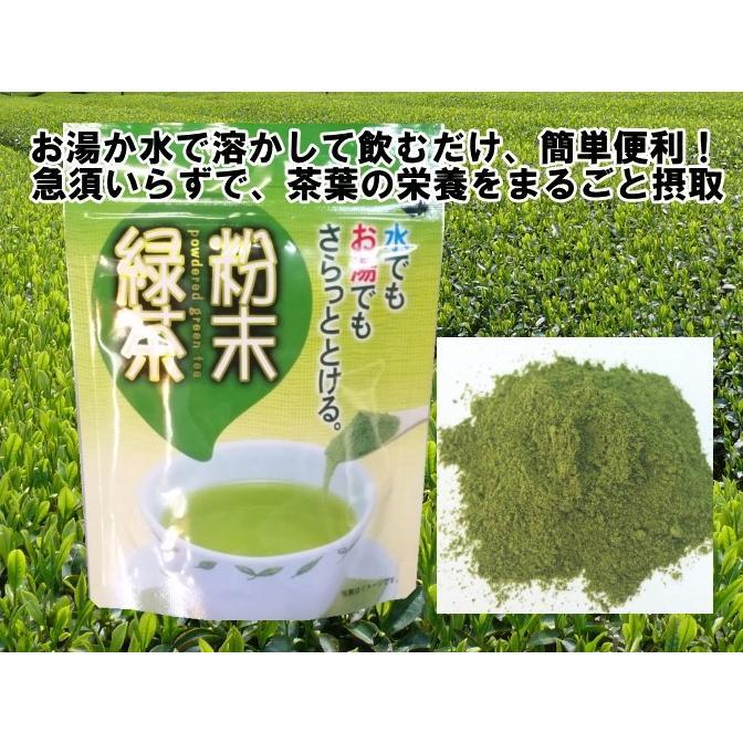 【送料無料】水出しOK!特選 粉末緑茶30g 一番茶の上質茶葉のみ使用。【メール便】「滋賀の幸」|miyaoen|04