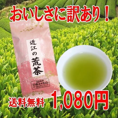 クーポン利用で30%OFF ついに再販開始 人気 美味しさに訳あり 一番茶使用の近江の荒茶 100g×3袋セット 滋賀の幸 ふるさと名物商品