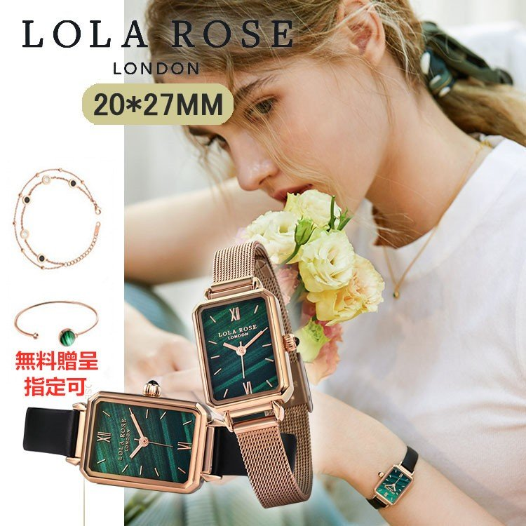 母の日2021LOLA ROSE ローラローズ クオーツ レディース 腕時計 メッシュバンド レザー Lola Rose 20*27mm送料無料 贈り物セット品無料進呈