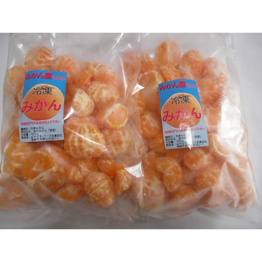 訳あり 冷凍みかん 宮崎県産 温州みかん ご自宅用 ご家庭用 2kg(1kg×2袋)