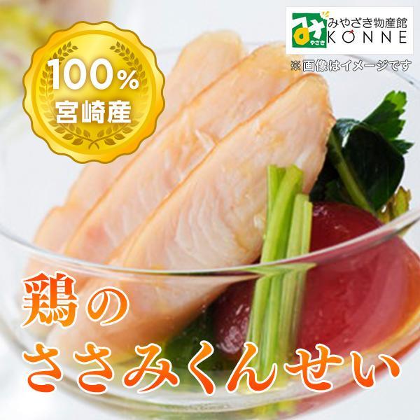 ささみ くんせい 燻製 鶏のささみくんせい うす塩味 4本入 雲海物産 L4 4983140005035 miyazakikonne 02