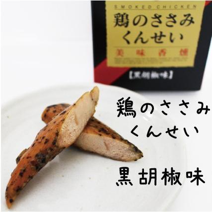 ささみ くんせい 燻製 鶏のささみくんせい 黒胡椒味 10本入 雲海物産 BL10 0000045175015|miyazakikonne