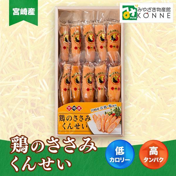 お中元 2021 御中元 ささみ くんせい 燻製 鶏のささみくんせい うす塩味 10本 木箱入  雲海物産 4983140005752 miyazakikonne