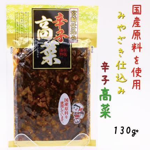 漬物 たかな漬 日本 辛子高菜 佐藤漬物工業 4973524008059 一部予約