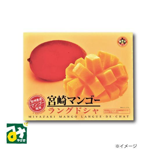 ハイクオリティ 宮崎県産 マンゴー クッキー チョコレート ファッション通販 宮崎マンゴーラングドシャ 30枚入 4973110149487 スイーツ