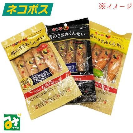 ネコポス 鶏のささみくんせい うす塩味 黒胡椒味 ゆず胡椒味 各4本入 えらべる3袋セット 送料込 雲海物産 4983140005035-5042-5295|miyazakikonne