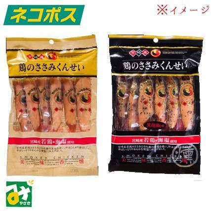 ネコポス 鶏のささみくんせい うす塩味 黒胡椒味 各6本入 えらべる2袋セット 送料込 雲海物産  4983140005059-5066 miyazakikonne