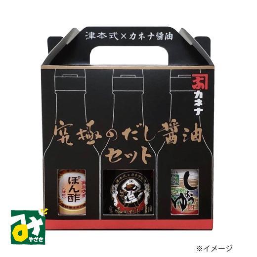 醤油 奉呈 カネナ 数量限定 津本式×カネナ醤油 長友味噌醤油醸造元 カネナみそしょうゆ 究極のだし醤油セット