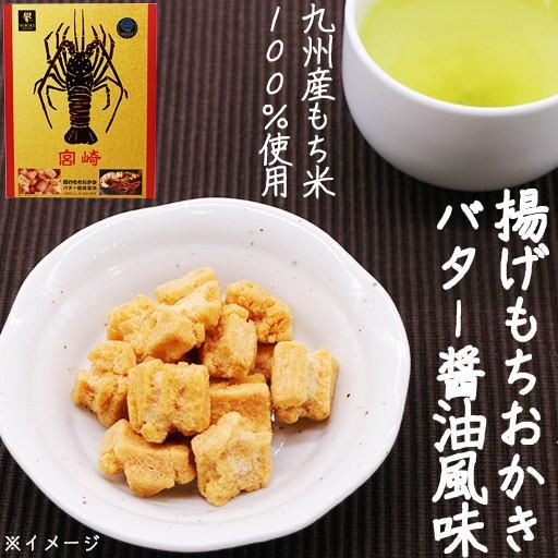 おかき 揚げもちおかき バター醤油風味 20g×8袋 4514017013169