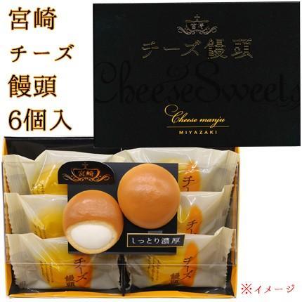 チーズまんじゅう 饅頭 宮崎チーズ饅頭 6個入 末山商会 4900625009401|miyazakikonne