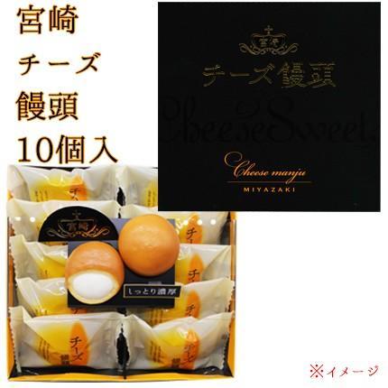 チーズまんじゅう 饅頭 宮崎チーズ饅頭 10個入 末山商会 4900625009418