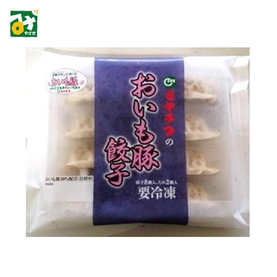 餃子 おいも豚餃子 8個入 冷凍 常温品冷蔵品との同梱不可 ミヤチク