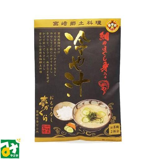 冷や汁 鯛のほぐし身入冷や汁 お茶碗2杯分 宮崎空港商事