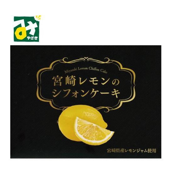 シフォンケーキ レモン 宮崎レモンのシフォンケーキ 12個入 4516223859494