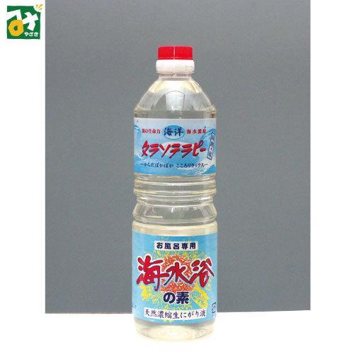 満潮の塩 タラソテラピー 海水浴の素 お風呂専用 天然濃縮生にがり液 宮崎サン・ソルト