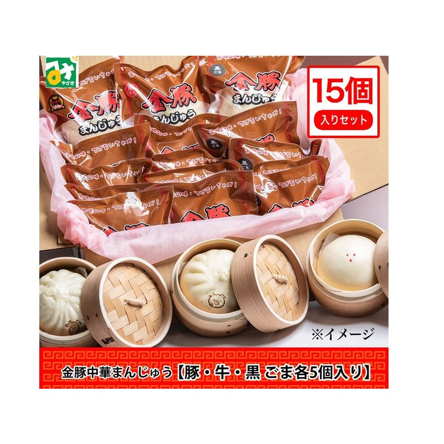 金豚 満足セット 宮崎牛すき焼きまん 豚まん 黒胡麻まん 15個入 冷凍 直送 商品代引不可 他の商品との同梱不可 青島食肉食鳥