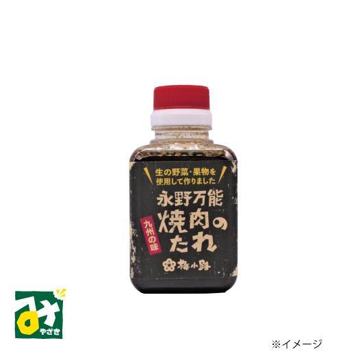 焼肉のたれ 無添加万能焼肉のたれ 九州の味 永野【賞味期限2021年10月18日】