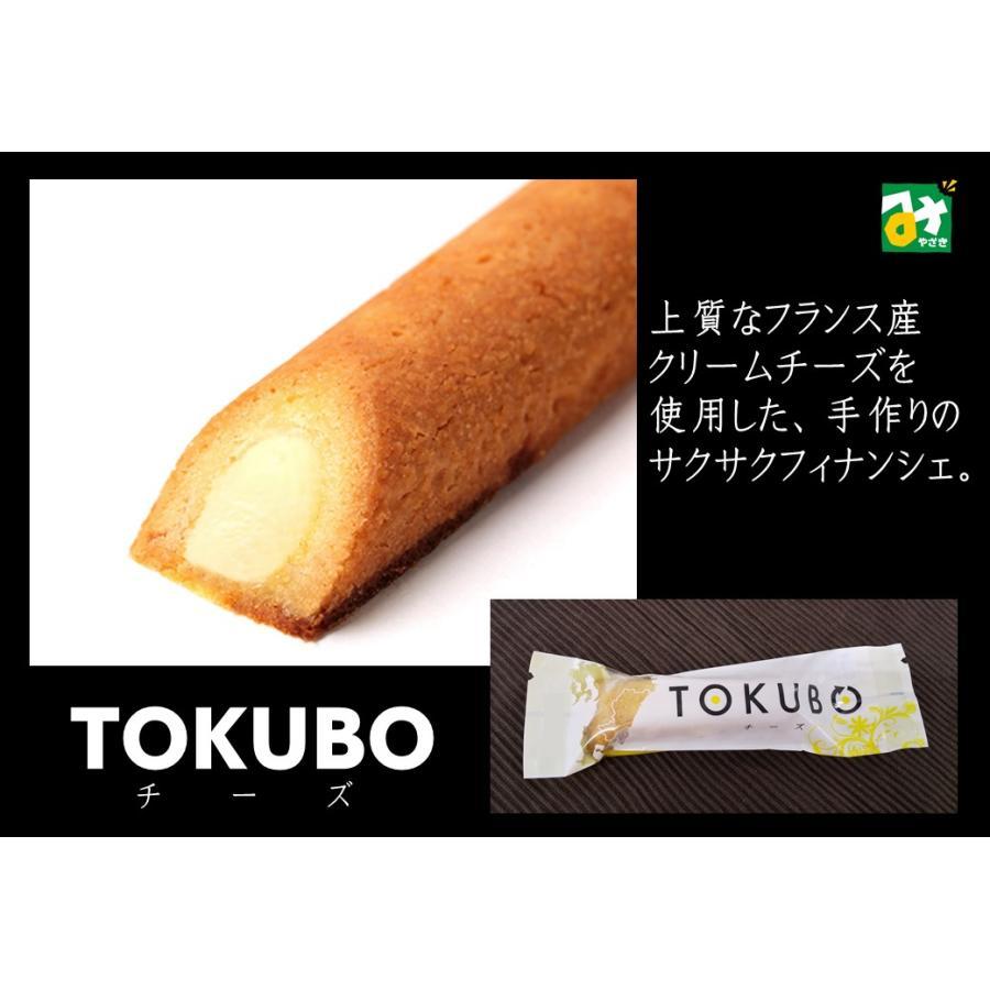 フィナンシェ とくぼう TOKUBO mini チーズ味  冷凍 常温品冷蔵品との同梱不可 オンザマーク