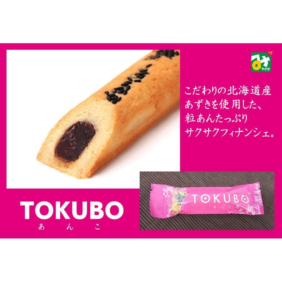 フィナンシェ とくぼう TOKUBO mini あんこ味 冷凍 常温品冷蔵品との同梱不可 オンザマーク