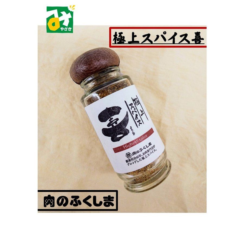 スパイス 極上スパイス 喜 瓶 80g 福島精肉店