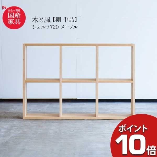 杉工場 木と風 シェルフ720 メープル 高さ72cm 無垢 突板 天然木 自然派 日本製 2020年モデル