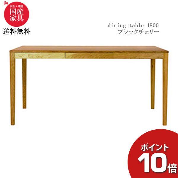 杉工場 Kivaテーブル180 ブラックチェリー材 ナチュラル 自然派 テーパードレッグ ダイニングテーブル 日本製 ※納期お問い合わせください。