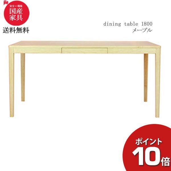 杉工場 杉工場 Kivaテーブル180 ハードメイプル材 ナチュラル 自然派 テーパードレッグ ダイニングテーブル 日本製 ※納期お問い合わせください。