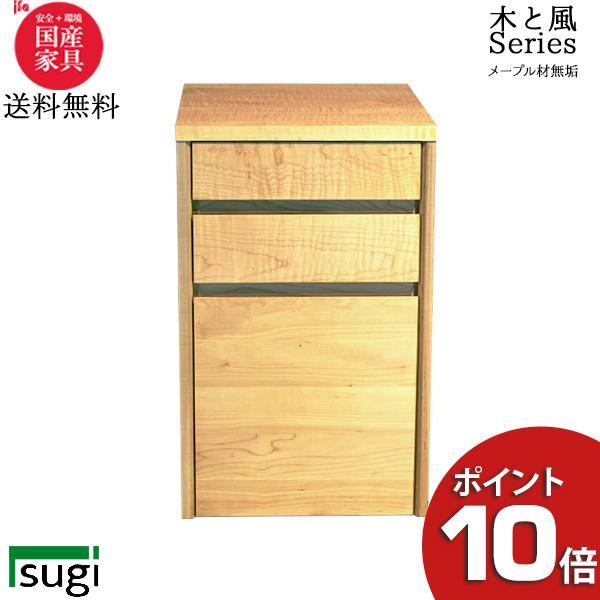 杉工場 木と風 ワゴン メープル 36cm幅 無垢 突板 天然木 自然派 日本製 ※10月上旬入荷予定※