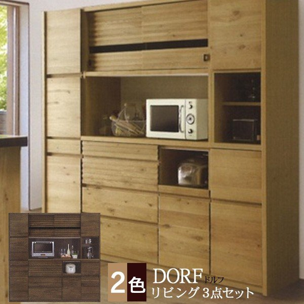 日本製  スチームレンジ対応モデル 節有天然木  リビング3点セット DORF ドルフ 開梱組立設置 河口家具 KKS