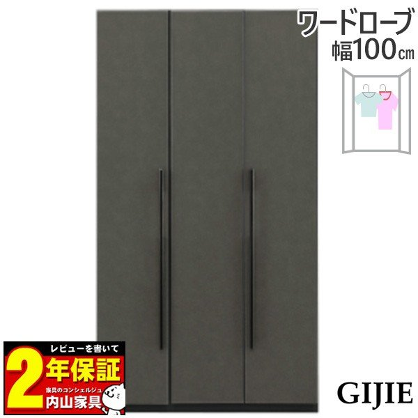 GIJIE ギジー 100WD ワードローブ 洋服掛け ネクタイ掛け ミラー 鏡 開梱設置 100cm幅 高さ180cm 収納
