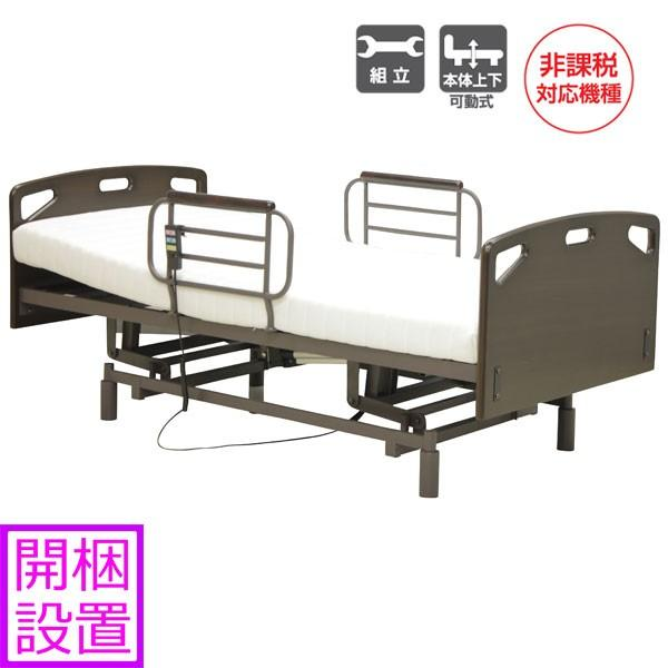 電動ベッド 2モーター 電動リクライニング HMFB-2062 UJ 開梱設置
