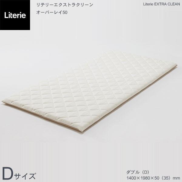 モーブル リテリーエクストラクリーンオーバーレイ50 ダブルサイズ リバーシブルマットレス Dマット 敷布団 敷きパッド Literie EXTRA CLEAN