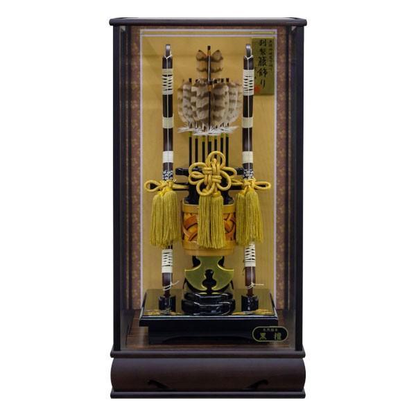 破魔弓飾り 13号 ケース飾り 黒檀別製箙飾り 黒檀破魔弓 正月飾り 節句祝い 1212-13-650