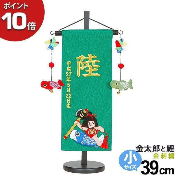 室内旗 名前旗 節句飾 金太郎と鯉小 緑 刺繍/金