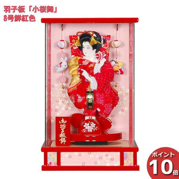 羽子板 正月飾り ケース飾り 8号 小桜舞(こざくらまい) 鮮紅色