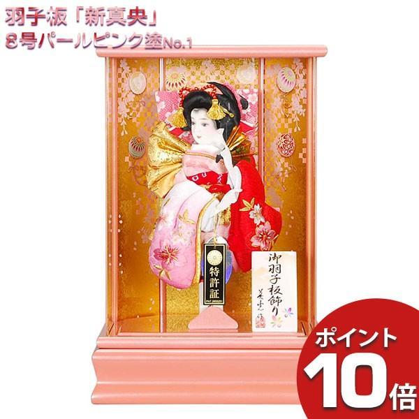 羽子板 正月飾り ケース飾り 8号 新真央(しんまお) パールピンク塗