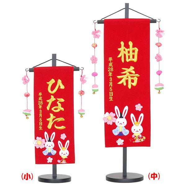 名前旗 座敷旗 高さ56cm うさぎ雛(赤) 刺繍 中 スタンド付 名前・生年月日入れサービス