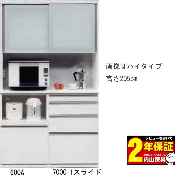 130cm幅 高さ179cm 受注生産品 レンジボード 完成品 キッチン収納 国産 引き戸 開梱設置