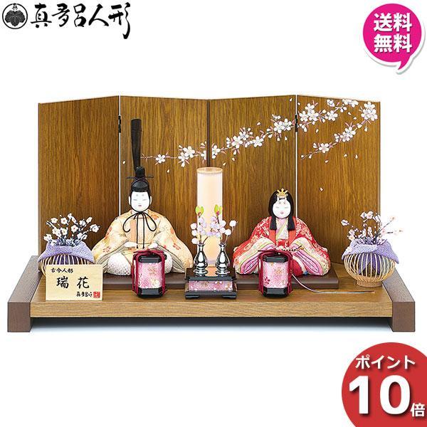 雛人形 ひな人形 木目込み人形 真多呂人形 親王飾り 伝統工芸品 瑞花雛セット 1285